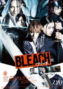 『BLEACH』