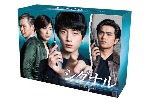 坂口健太郎主演『シグナル 長期未解決事件捜査班』BD&DVD 9・12発売決定