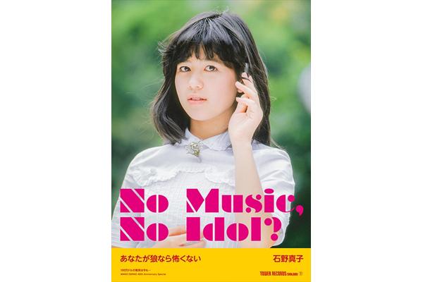 石野真子がタワーレコード「NO MUSIC, NO IDOL?」に登場!