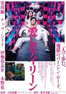 映画『愛しのアイリーン』