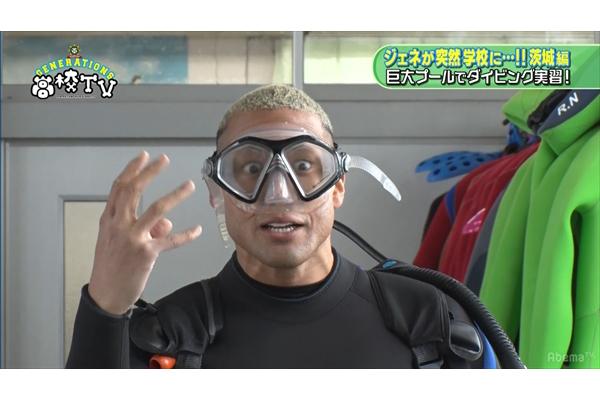 関口メンディーのダイバー姿にメンバー大爆笑『GENERATIONS高校TV』6・17放送