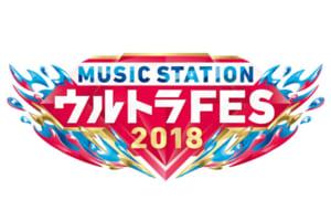 『MUSIC STATION ウルトラFES 2018』