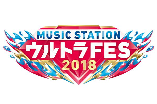 <p>『MUSIC STATION ウルトラFES 2018』</p>