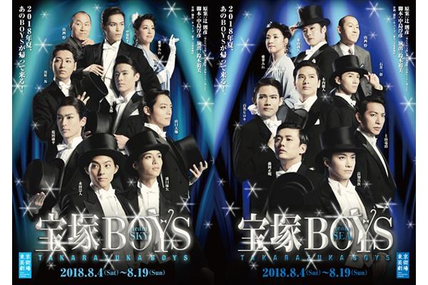 実在した宝塚歌劇団・男子部の青春を描く!舞台『宝塚BOYS』ビジュアル公開