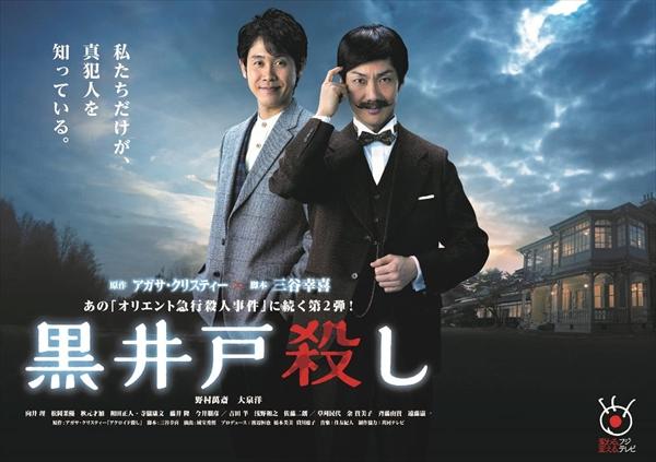 <p>「黒井戸殺し」</p>