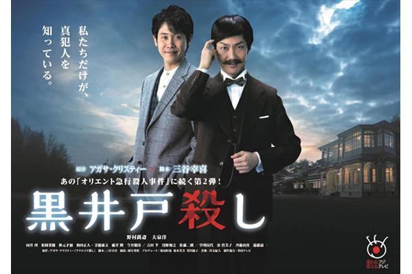 三谷幸喜脚本、野村萬斎×大泉洋のSPドラマ「黒井戸殺し」BD&DVD 9・19発売決定