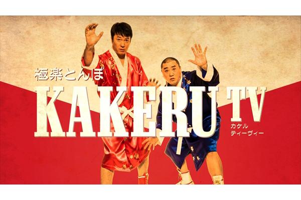 本音スッキリ!?極楽・加藤浩次が酔っぱらって生放送!『KAKERU TV』6・21放送