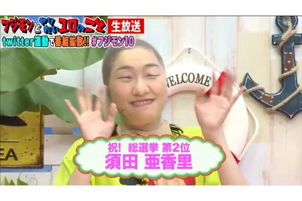 SKE48・須田亜香里、総選挙2位なのにパンスト!マネージャーは「おいしいやん」