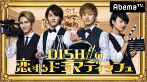 『DISH//の恋するドラマディッシュ』