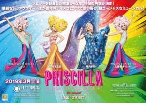 ミュージカル『プリシラ』