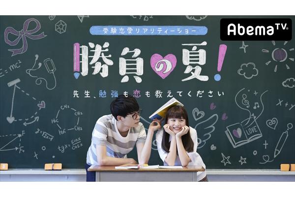 勉強嫌いの高3女子×イケメン講師!受験恋愛リアリティーショー『勝負の夏!』7・3スタート