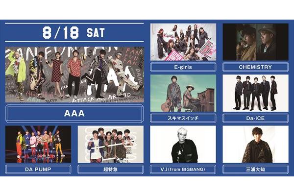 AAA、GENERATIONSがヘッドライナー!「a-nation 2018」大阪公演 dTVで独占生配信