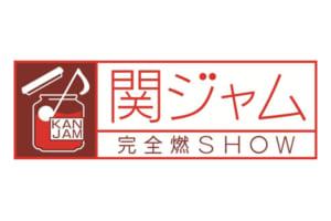 『関ジャム 完全燃SHOW』