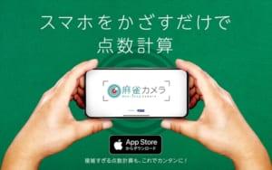 iPhoneアプリ「麻雀カメラ」