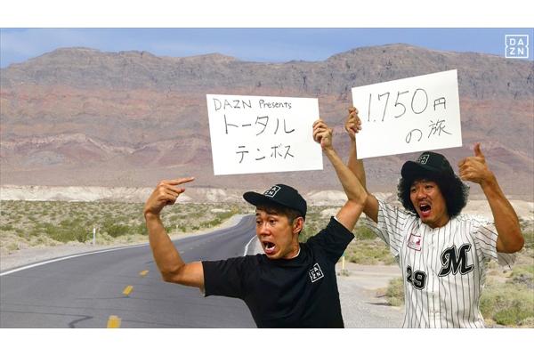 """トータルテンボスが""""はんぱねえ""""過酷旅に挑戦"""