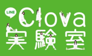 「LINE Clova 実験室」