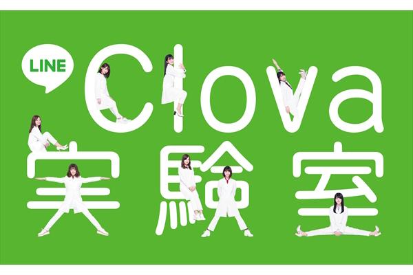 乃木坂46が研究員として奮闘!『LINE Clova 実験室』6・28放映開始
