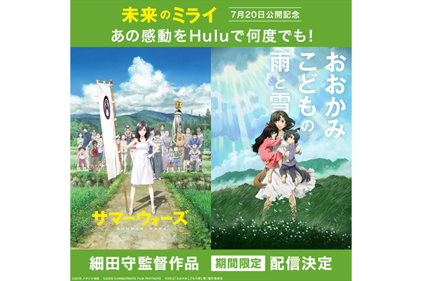 細田守監督作『サマーウォーズ』『おおかみこどもの雨と雪』Huluで7・13より期間限定配信