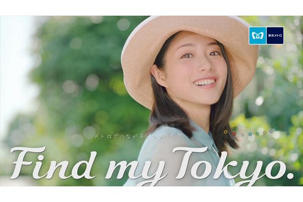 透明感、半端ないって!石原さとみが和光市へ「Find my Tokyo.」新CM先行公開