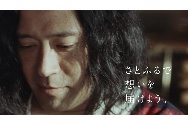 又吉直樹、自分にツッコミ「ロマンティックか」さとふる新CM 7・1放映開始