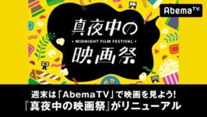 『真夜中の映画祭』