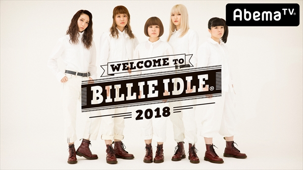 <p>『WELCOME TO BILLIE IDLER 2018』</p>