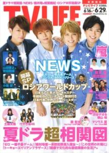 TVLIFE 13号(6/29号)