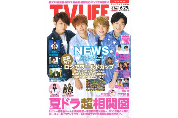 表紙はNEWS!夏ドラマ相関図!テレビライフ13号6月13日(水)発売