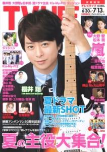 テレビライフ14号(表紙:櫻井翔)