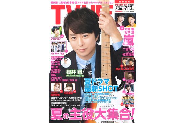 表紙は櫻井翔!夏の主役大集合!テレビライフ14号6月27日(水)発売