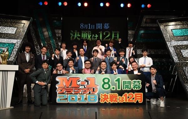 """とろサーモン久保田、『M-1グランプリ』開催会見で絶叫「""""大村""""半端ないって」"""