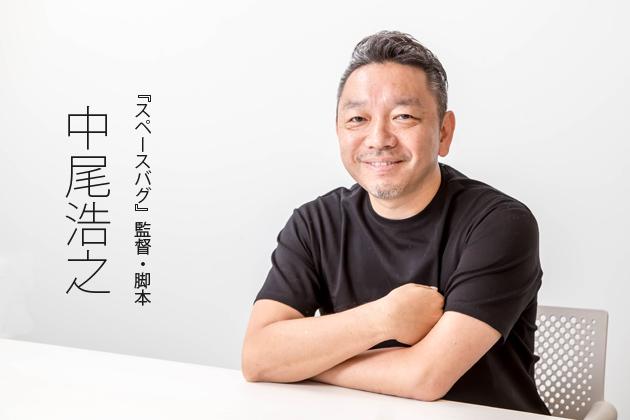 『スペースバグ』中尾浩之監督インタビュー「毎週楽しみに夢中になって見てほしい」