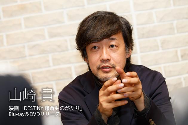 山崎貴監督インタビュー「どういう結果になるか自分でも想像がつかなかった」映画「DESTINY 鎌倉ものがたり」