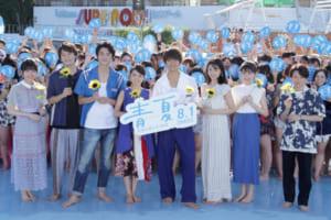 『青夏 きみに恋した30日』完成記念イベント
