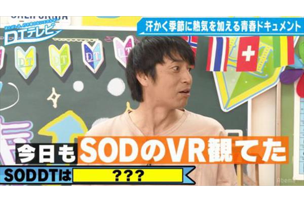 チュート徳井、収録前にセクシービデオ鑑賞「SODのVR観てた」