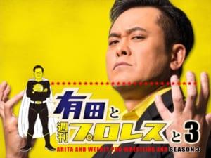 『有田と週刊プロレスと シーズン3』