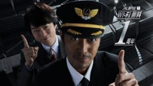 JAL国内線「Wi-Fi無料1周年」CM