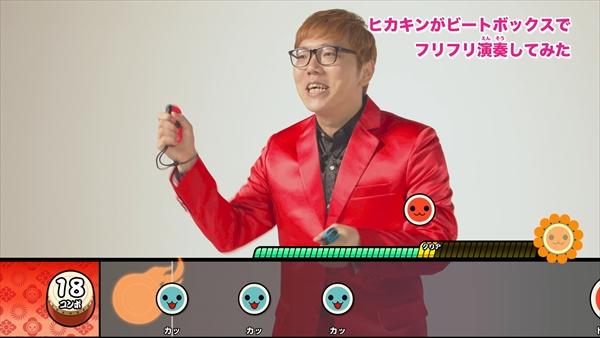 <p>「太鼓の達人 Nintendo Switchば~じょん ヒカキン ヒューマンビートボックス篇」</p>