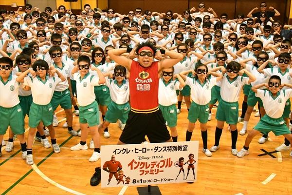 インクレディブル池崎が小学生100人とダンス!