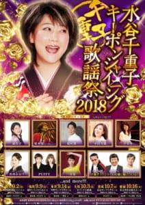 「水谷千重子キーポンシャイニング歌謡祭2018」