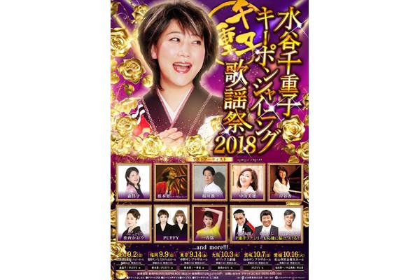 水谷千重子「キーポンシャイニング歌謡祭2018」ポスター完成