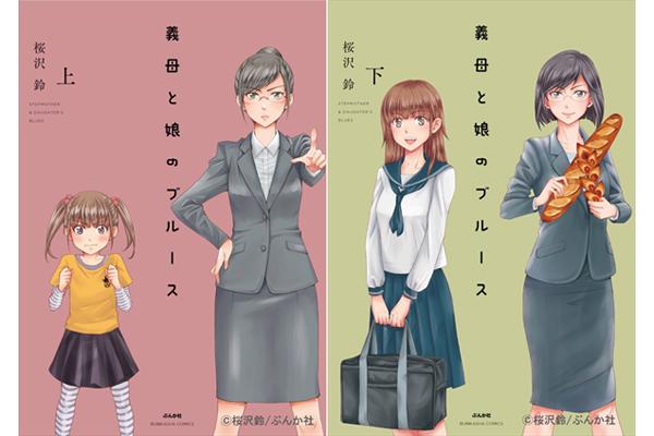 綾瀬はるか主演ドラマ『義母と娘のブルース』新装版コミックス発売決定