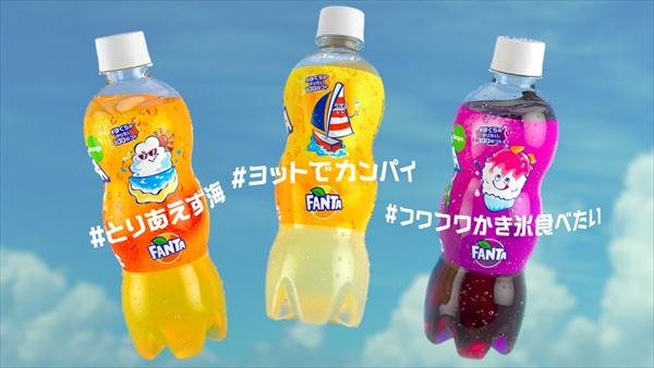 <p>ファンタ新CM『ぼくらのやりたい100のコト!ボトル』篇</p>