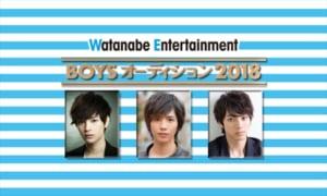 「ワタナベエンターテインメントBOYSオーディション2018」