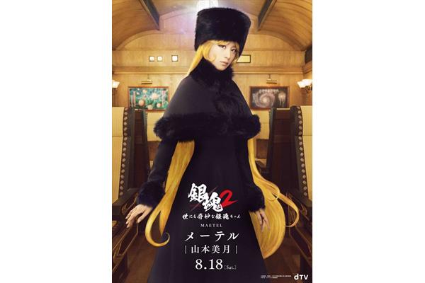 山本美月演じるメーテルがdTVドラマ「銀魂2」に!キャラビジュアル到着