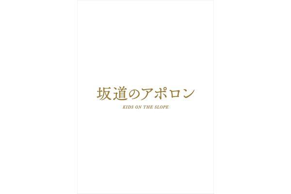 「坂道のアポロン」BD&DVD収録セッション・シーン集の一部映像が特別公開中