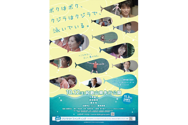 矢野聖人主演『ボクはボク、クジラはクジラで、泳いでいる。』第1弾ポスタービジュアル解禁