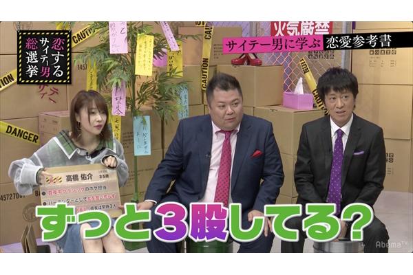 指原莉乃、常時3股男に「バレてないってこと?」『恋するサイテー男総選挙』7・17放送