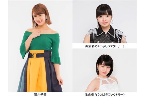 岡井千聖が『TOKYO IDOL FESTIVAL』参戦!浜浦彩乃&浅倉樹々と限定ユニット結成