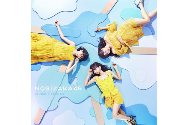 乃木坂46の21stシングル「ジコチューで行こう!」ジャケット公開